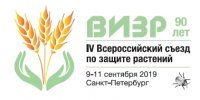 "IV All-Russian Plant Protection Congress with international participation ""Phytosanitary technologies in ensuring the independence and competitiveness of the Russian agro-industrial complex"""